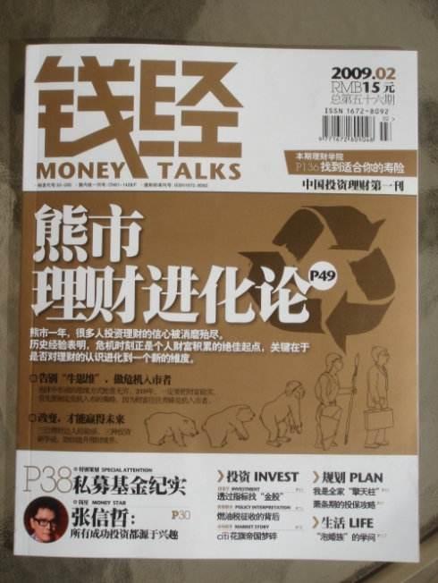 現代投資期刊